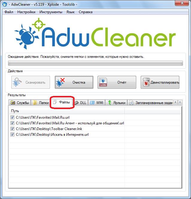 Результаты сканирования в других вкладках в программе  AdwCleaner