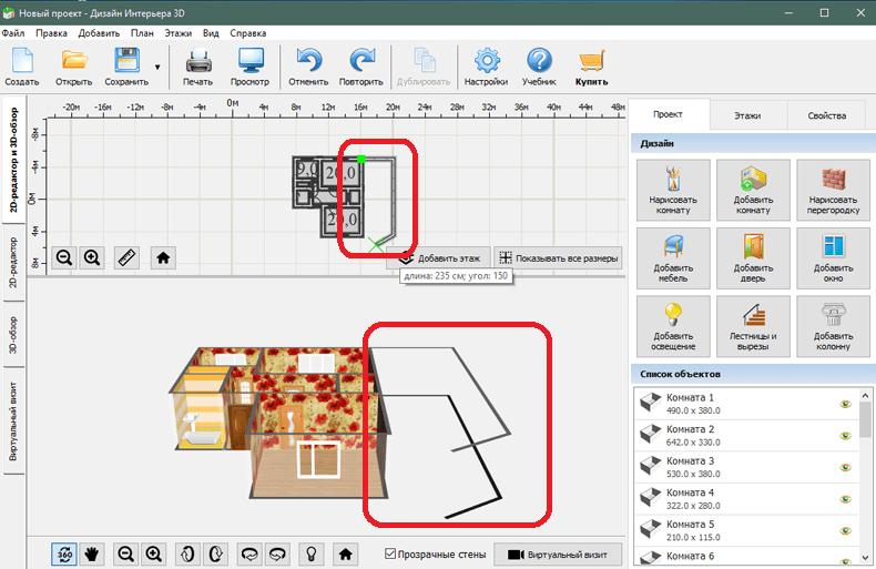 Рисование комнаты в Дизайн Интерьера 3D