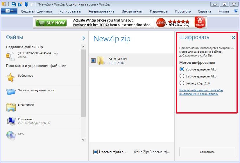 Шифрование архива в программе WinZip
