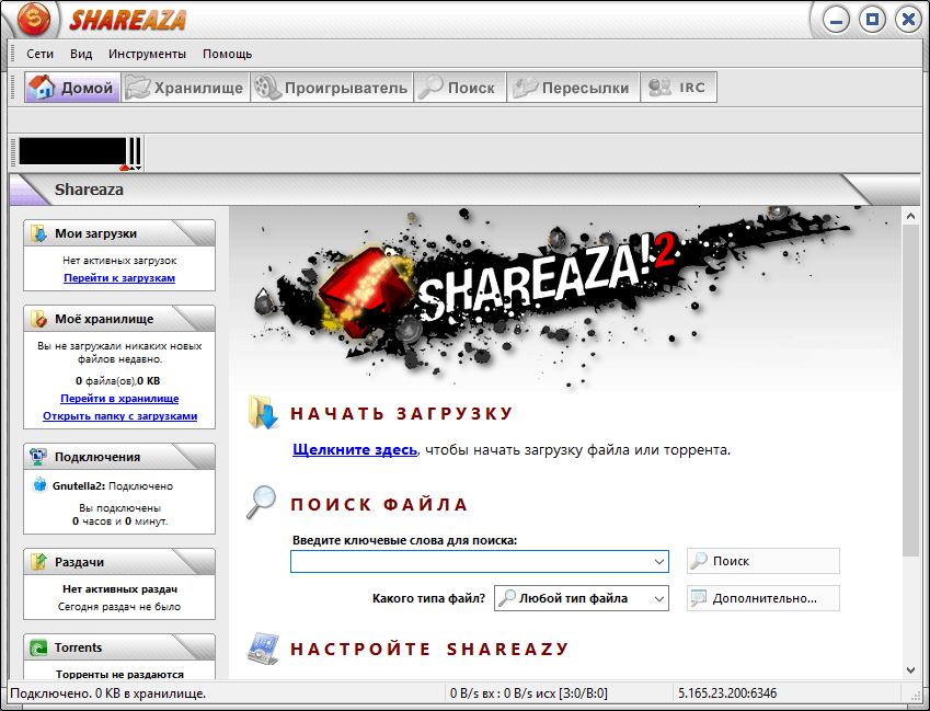 Shareaza main