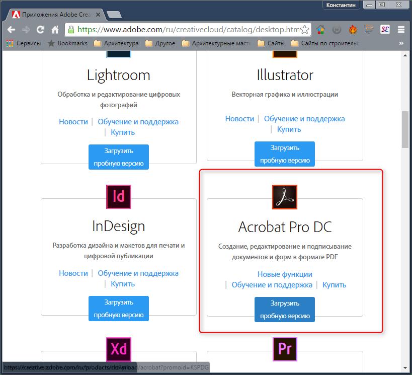 Скачать Adobe Reader 1