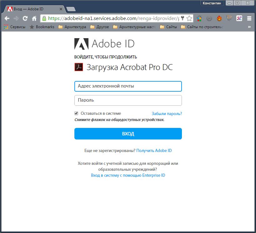 Скачать Adobe Reader 3