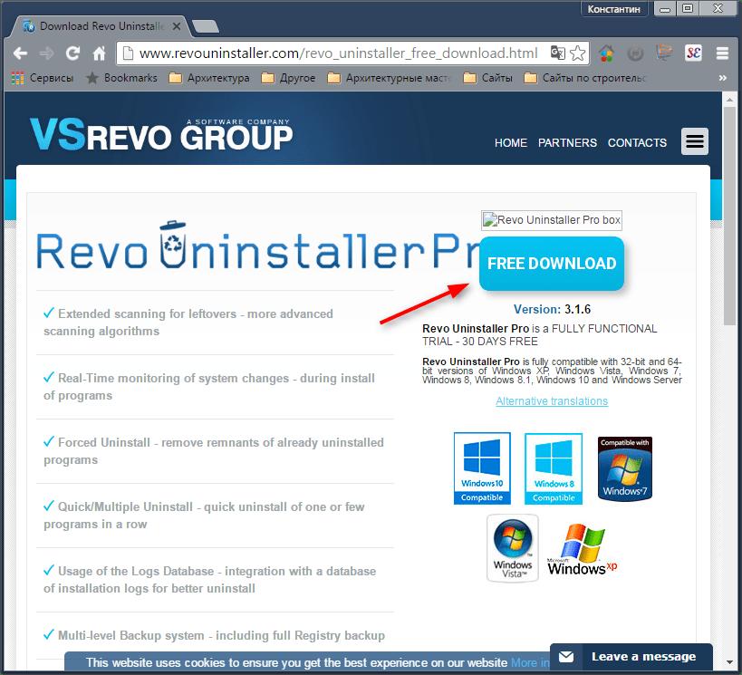 Скачать Revo Uninstaller