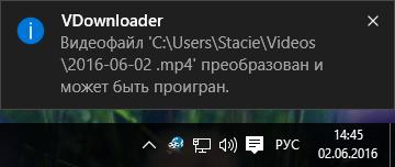 Скачивание фильма в VDownloader-2