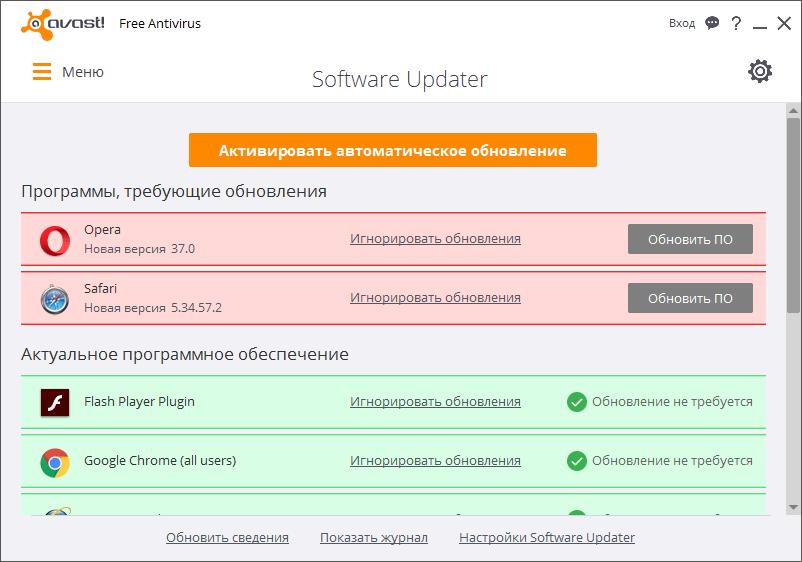 Сканирование на наличие устаревшего ПО в программе Avast