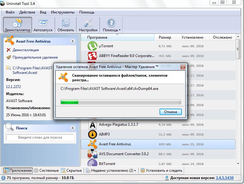 Сканирование программой Unistall Tool системы на наличие файлов Аваст