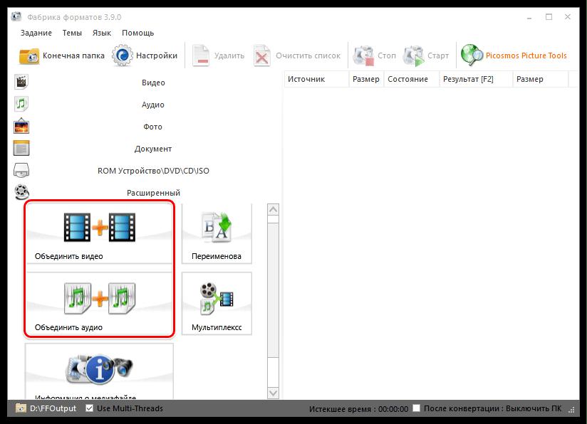 Склейка файлов в Format Factory