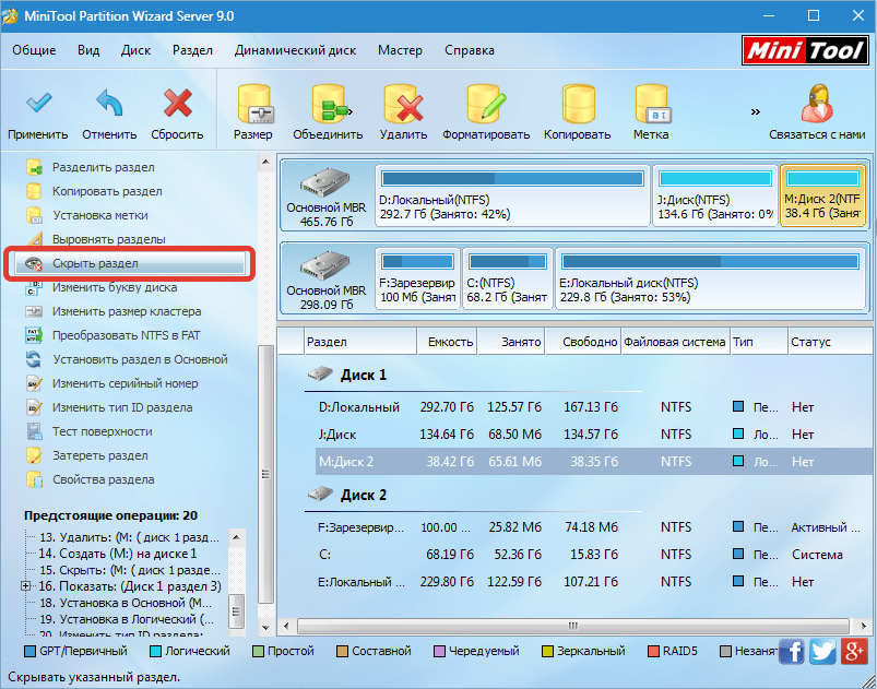 Скрыть раздел MiniTool Partition Wizard