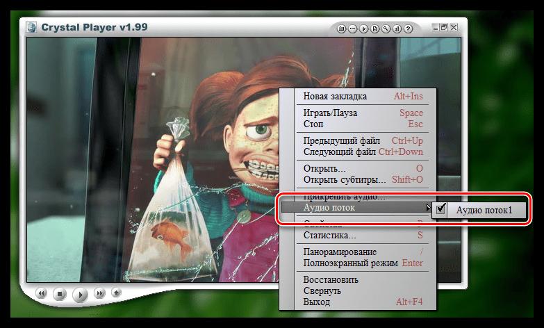 Смена аудиодорожек в Crystal Player