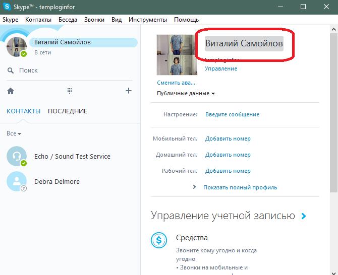 Смена имени в Skype