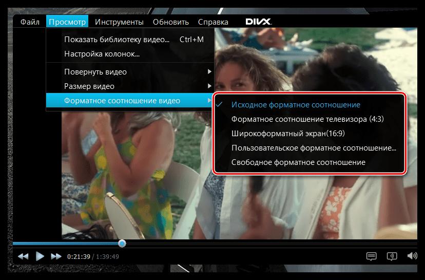 Смена соотношения сторон в DivX Player