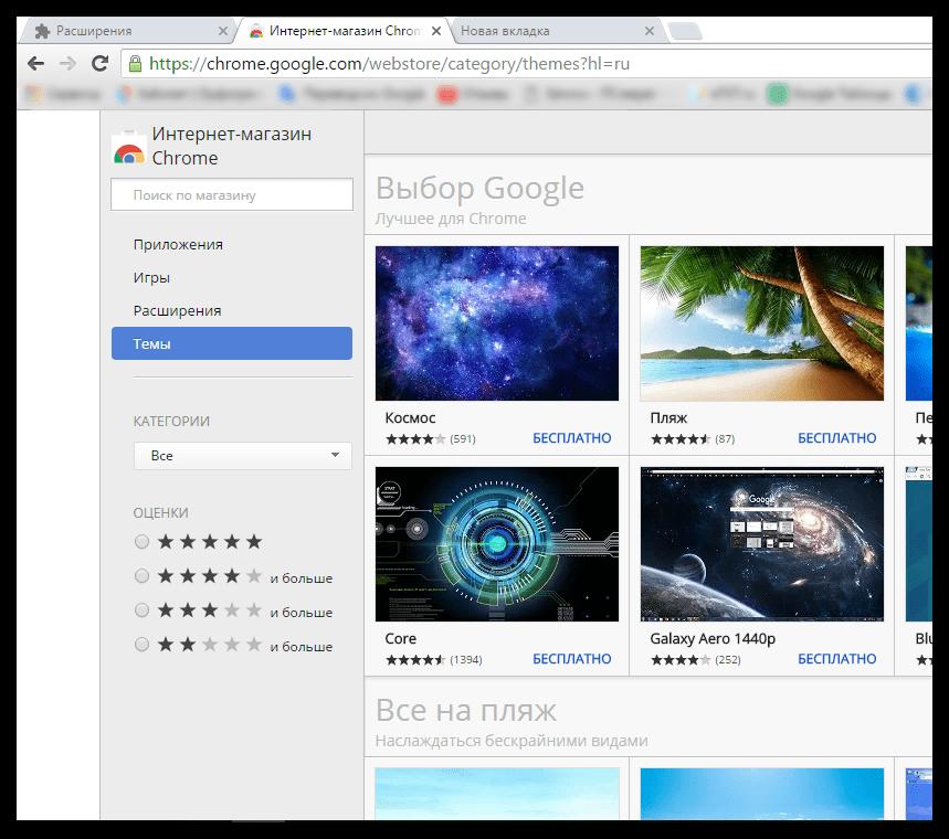 Смена темы оформления в Google Chrome