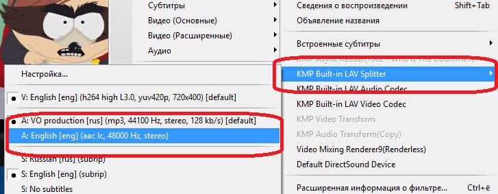 Смена встроенного языка озвучки в KMPlayer