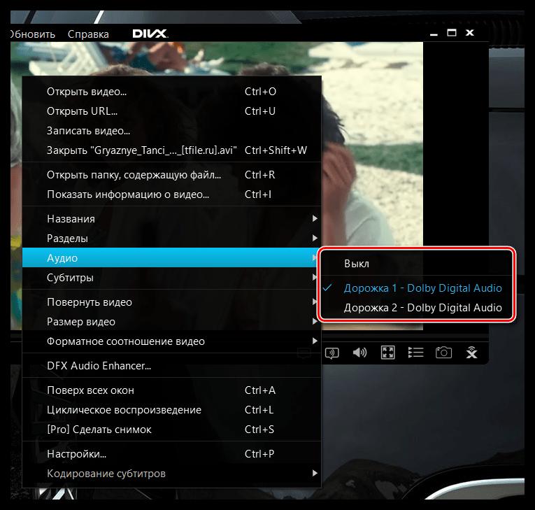 Смена звуковых дорожек в DivX Player