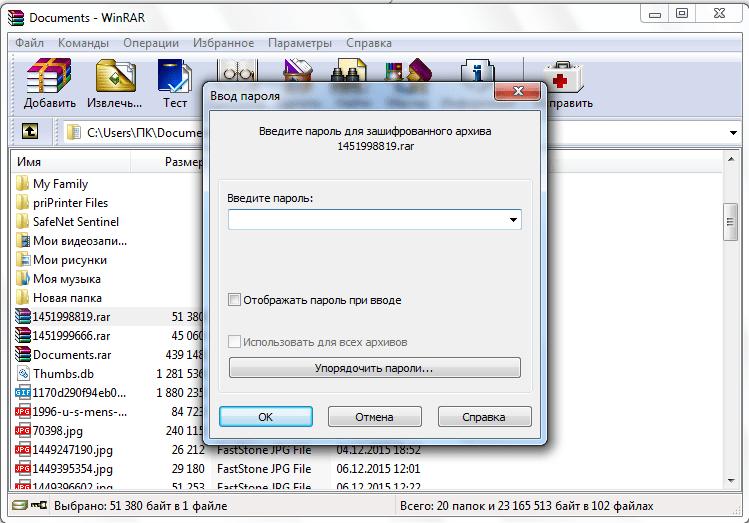Снятие пароля с архива в программе WinRAR