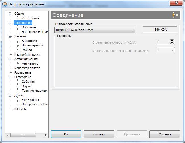 Соединение в программе Download Master