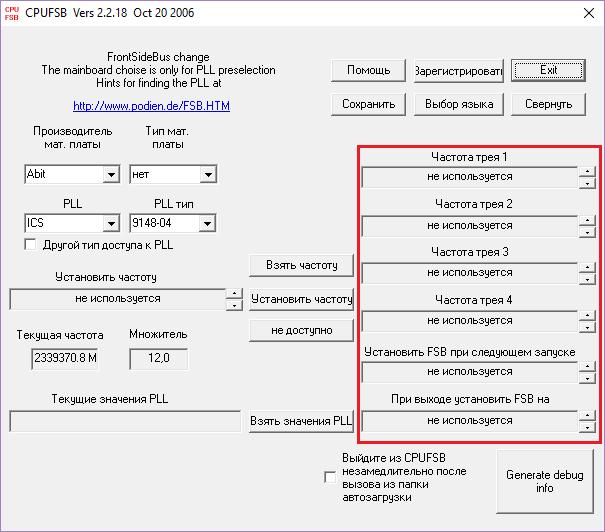 Сохранение частот в CPUFSB
