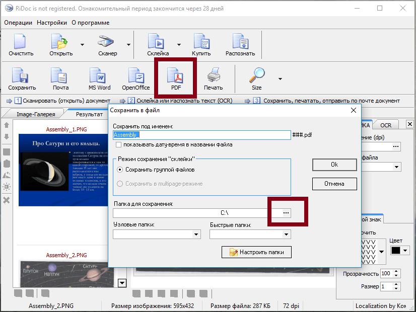 Сохранение файла в pdf в RiDoc