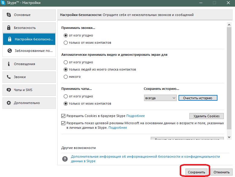 Сохранение изменений истории сообщений в Скайпе