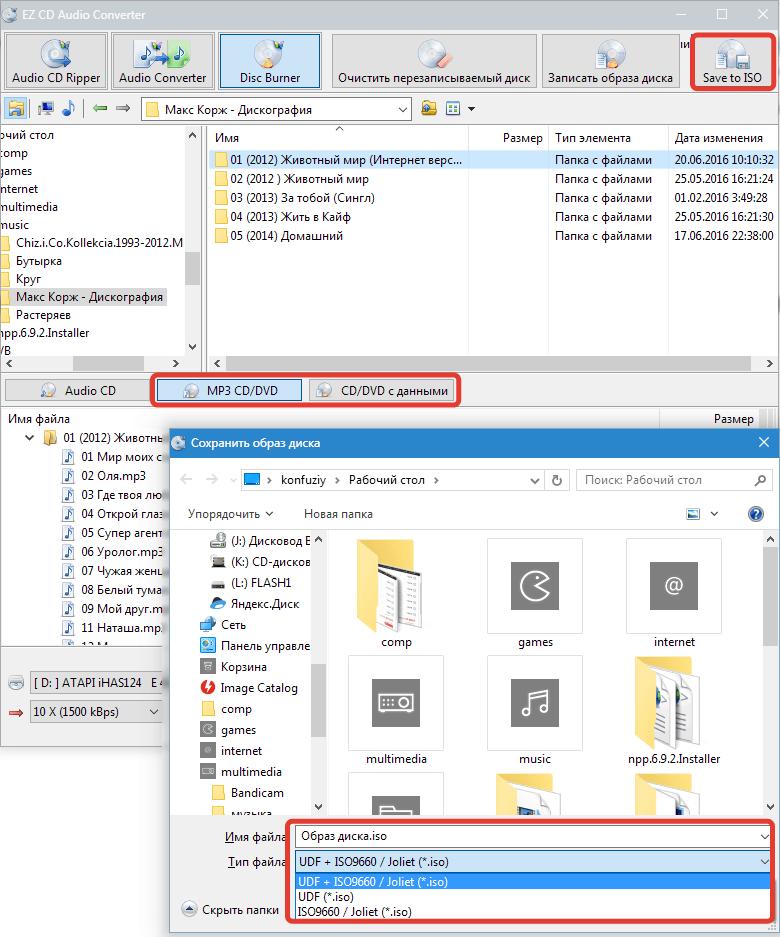 Сохранение образа EZ CD Audio Converter