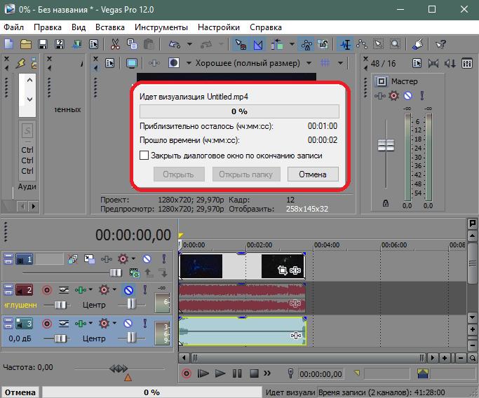 Сохранение видео в Sony Vegas