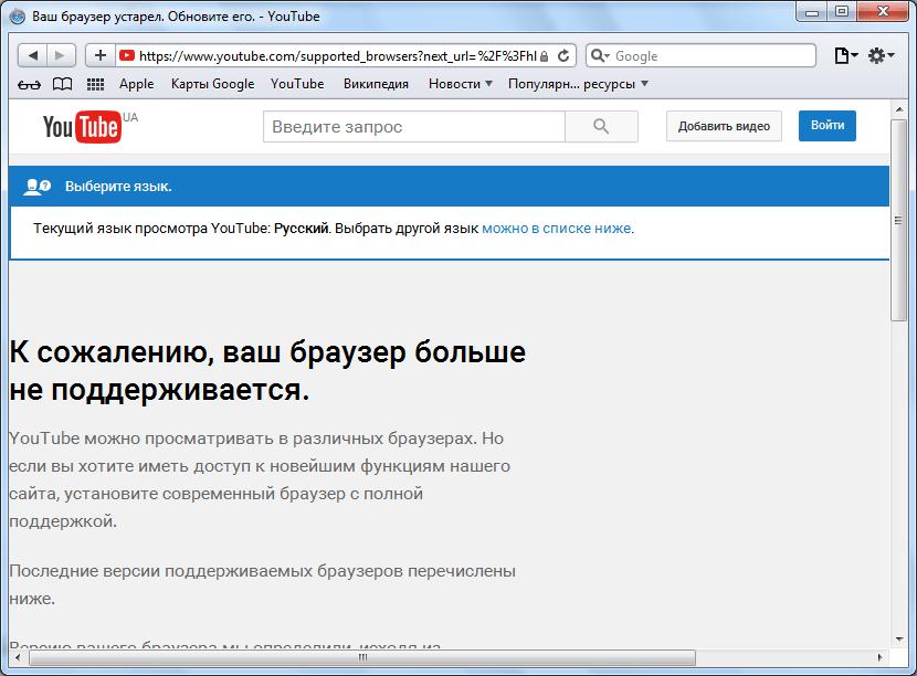 Сообщение о прекращении поддержки сервисом YouToobe браузера Safari