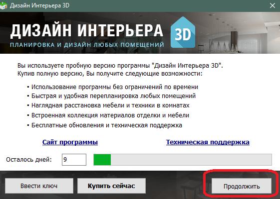 Сообщение об использовании пробной версии Дизайн Интерьера 3D