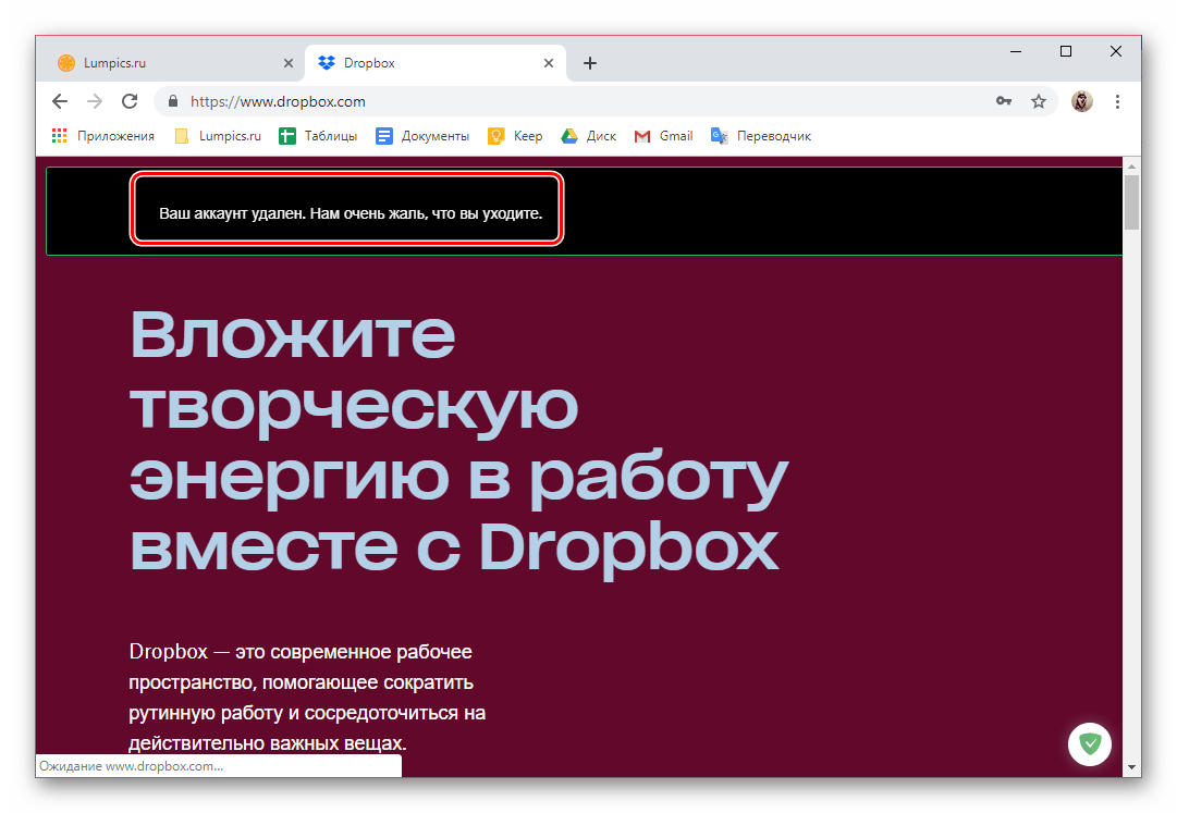 Сообщение об успешном удалении аккаунта Dropbox в браузере