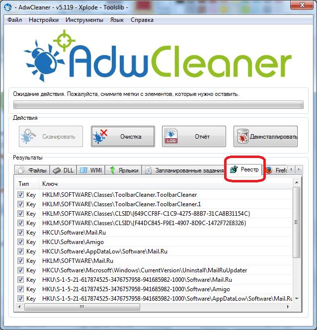 Состояние реестра в программе  AdwCleaner