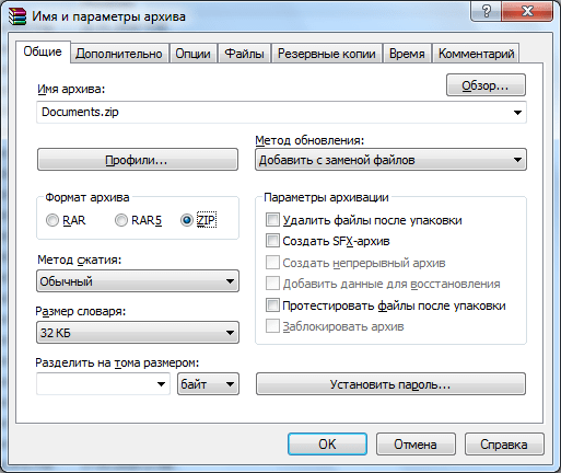 Создание архива в формате ZIP в программе WinRAR