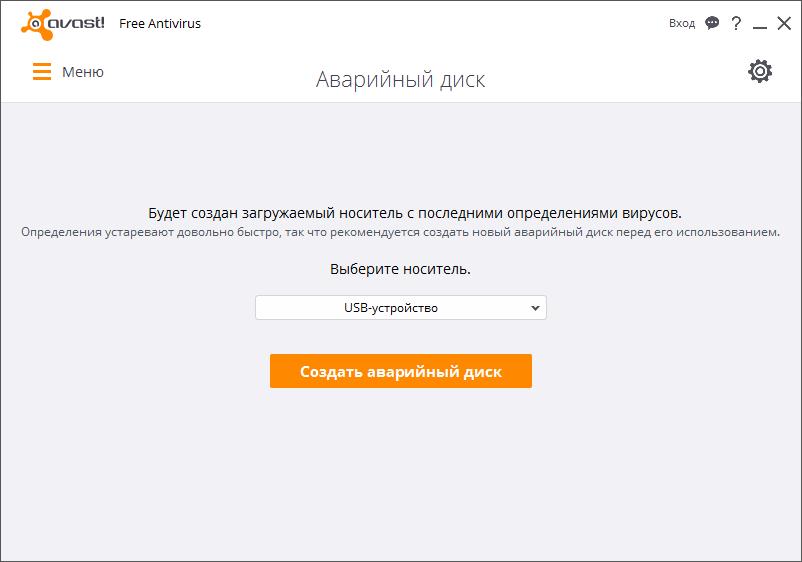 Создание аварийного диска в программе Avast