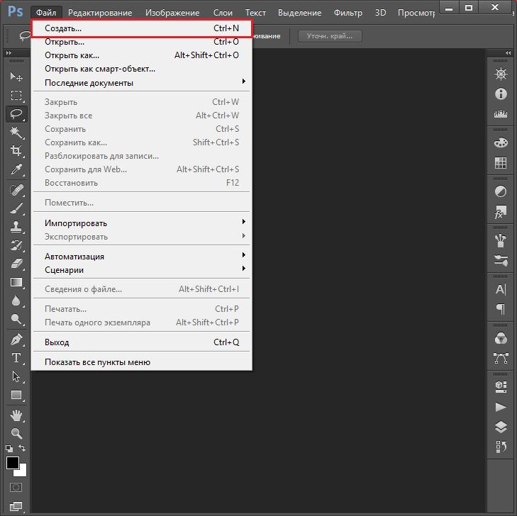 Создание холста для Как сделать анимацию в фотошопе