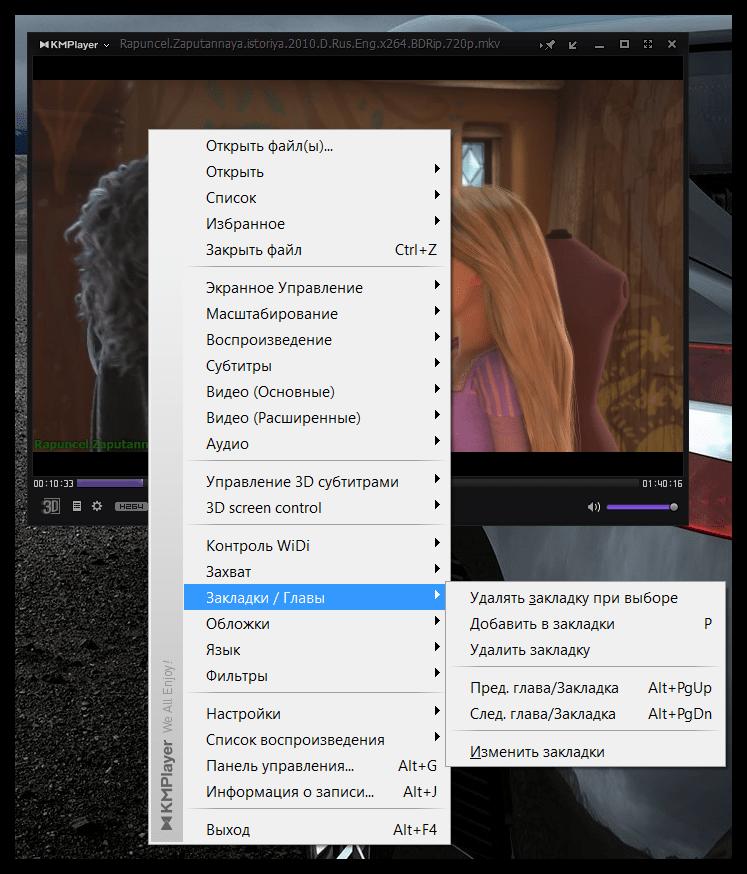 Создание и управление закладками в KMPlayer