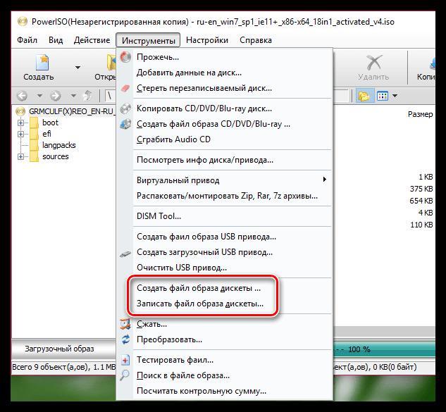 Создание и запись образа дискеты в PowerISO