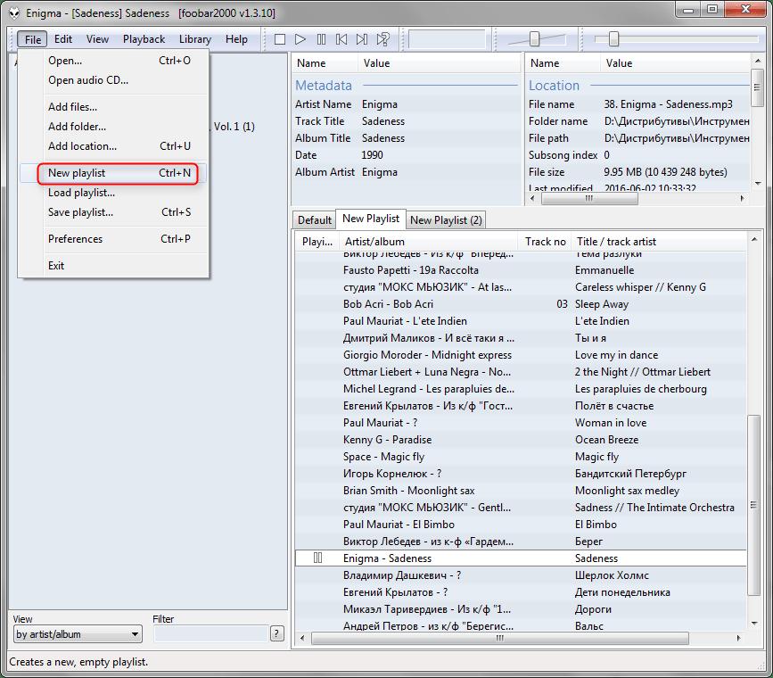 Создание плейлиста в Foobar2000