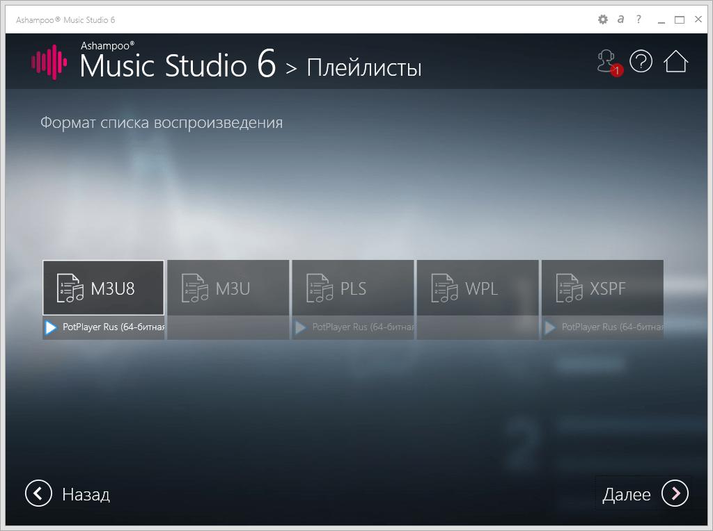Создание плейлистов в Ashampoo Music Studio