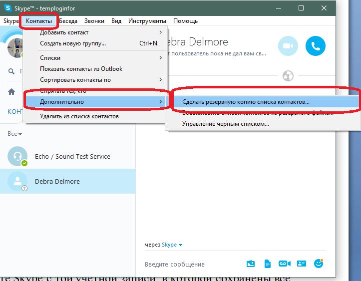 Создание резервной копии списка контактов в Skype