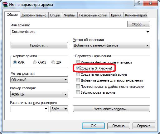 Создание самораспаковывающегося архива  в программе WinRAR