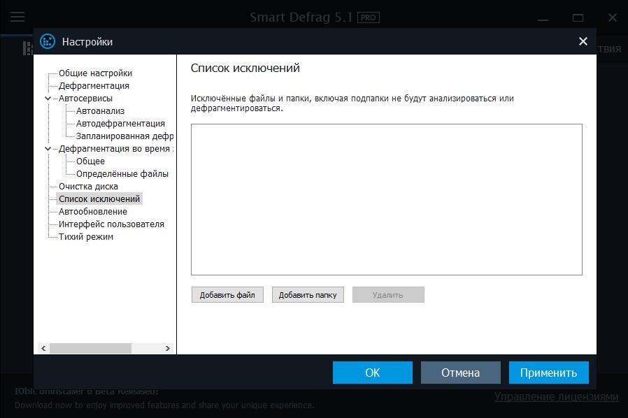 Список исключений в Smart Defrag