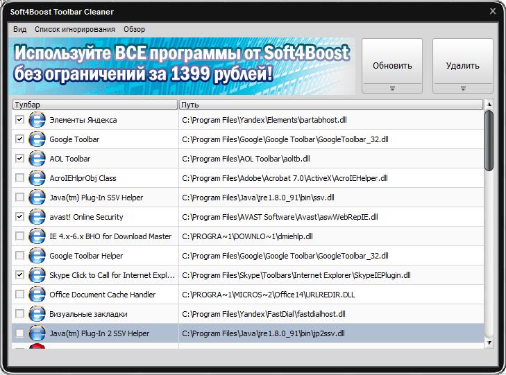 Список найденных дополнений браузеров программой Toolbar Cleaner