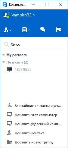 Список пользователей TeamViewer