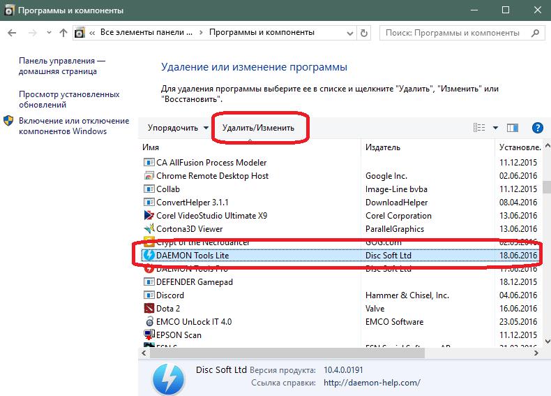 Список программ в Windows, необходимый для удаления DAEMON Tools