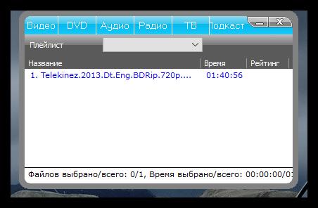 Список воспроизведения в BSPlayer