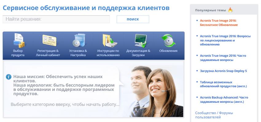 Справка и поддержка Acronis Disk Director (2)