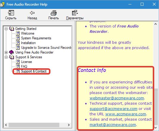 Справка и поддержка Free Audio Recorder