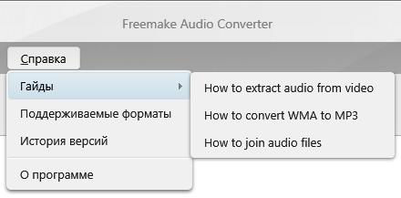 Справка и поддержка Freemake Audio Converter