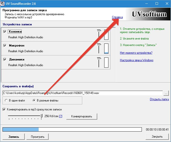 Справка и поддержка UV Sound Recorder