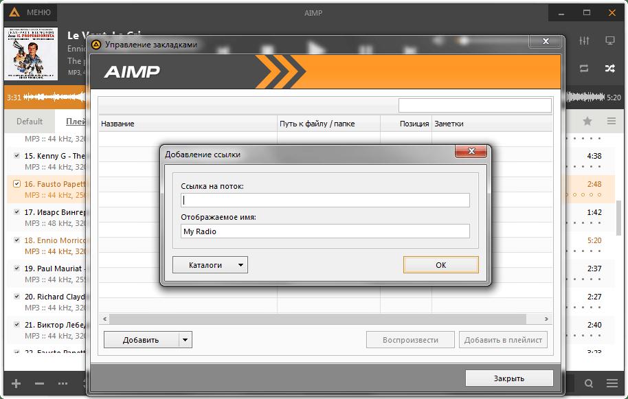 Ссылка на радиопоток в AIMP