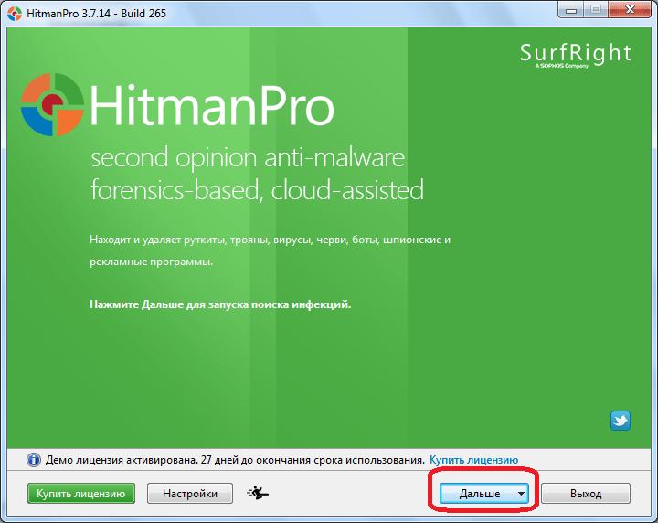 Стартовое окно программы Hitman Pro