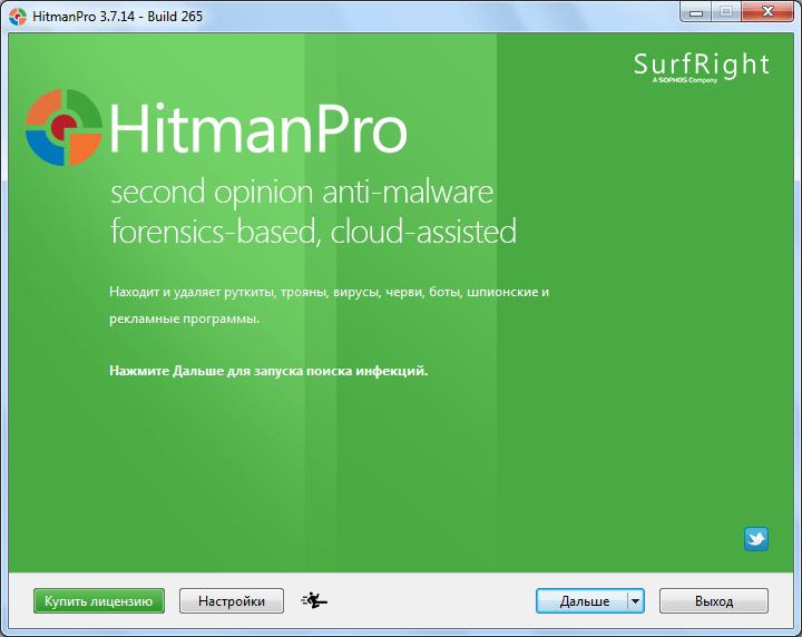 Стартовое окно программы HitmanPro